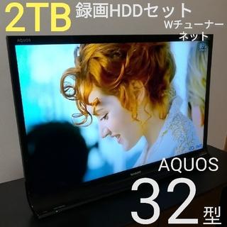 AQUOS - 【大容量2TB録画セット/ネット、裏録】SHARP 32型液晶テレビ