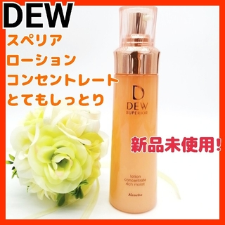 DEW - 【新品未使用!】DEW スペリアローションコンセントレート とてもしっとり