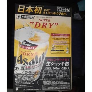 アサヒ(アサヒ)のアサヒビール 生ビール スーパードライ   生ジョッキ缶 340ml24缶(ビール)