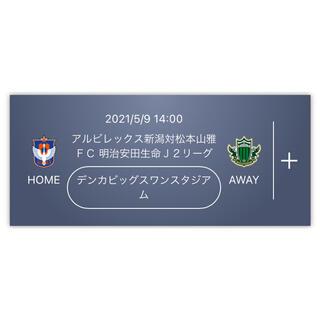 5/9 アルビレックス新潟vs松本山雅FC(サッカー)
