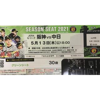 ハンシンタイガース(阪神タイガース)の阪神 vs 中日 グリーンシート 通路側 5月13日(木) 18:00-(野球)