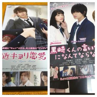 DVD 近キョリ恋愛 実写(日本映画)