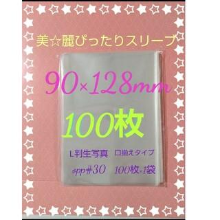 90×128mm生写真ぴったりスリーブ100枚(アイドルグッズ)