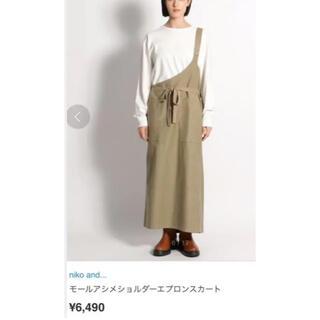niko and... - ニコアンド ワンショルダーラップスカート