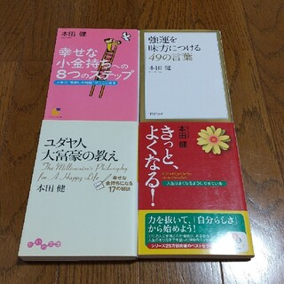 4冊 本田健 強運を味方につける49の言葉 きっとよくなる 幸せな小金持ちへの(ノンフィクション/教養)