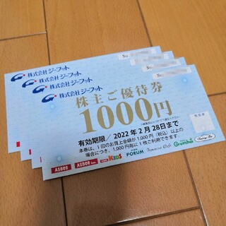 アスビー(ASBee)のジーフット 株主優待券 4000円分(ショッピング)