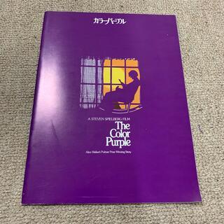 カラーパープル 映画パンフレット(印刷物)