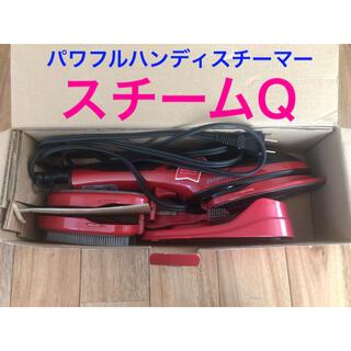 パワフルハンディスチーマー スチームQ SQ2 SE4874