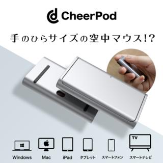 CheerPod(PC周辺機器)