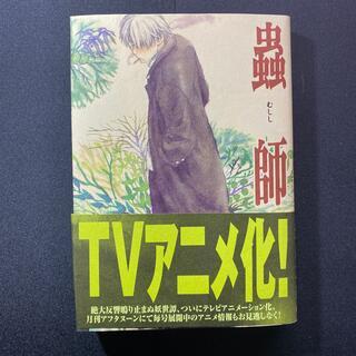 コウダンシャ(講談社)の蟲師 1(青年漫画)