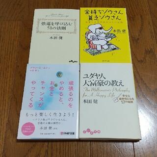 4冊セット 本田健 金持ちゾウさん貧乏ゾウさん 強運を呼び込む51の法則 ほか(ノンフィクション/教養)