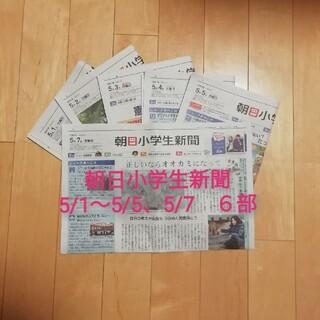 アサヒシンブンシュッパン(朝日新聞出版)の朝日小学生新聞 5/1〜5/5,5/7 6部(印刷物)