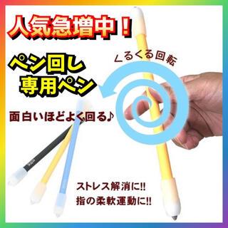 ペン回し 改造ペン ペン回し用ペン 回しやすい かっこいい 暇つぶし 脳トレ(ペン/マーカー)