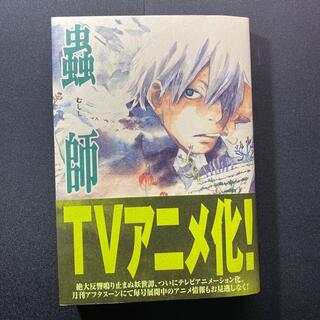 コウダンシャ(講談社)の蟲師 2(青年漫画)
