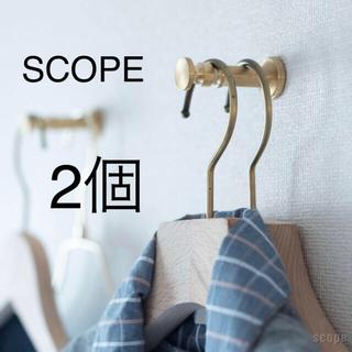 ACTUS - 【新品6月入荷品】スコープ / 真鍮ネジ式 フック2型 [scope]