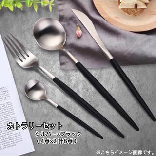 【新品 未使用】大人気✴︎カトラリーセット シルバーブラック4点×2(カトラリー/箸)