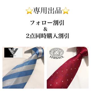 ヴェルサーチ(VERSACE)の☆がぷ様専用☆(ネクタイ)