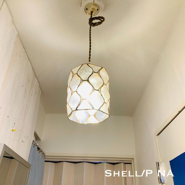 天井照明 Shell/PNA ペンダントライト スイッチ付 E26ソケット インテリア/住まい/日用品のライト/照明/LED(天井照明)の商品写真