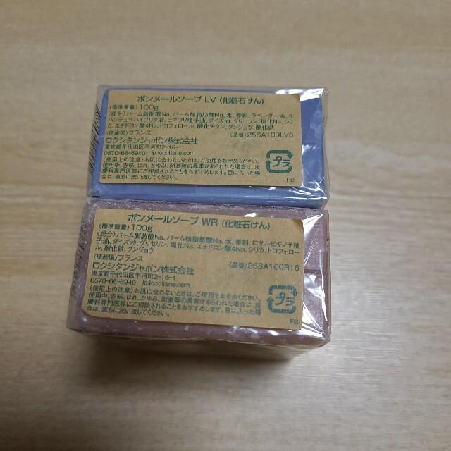 L'OCCITANE(ロクシタン)の新品未使用☆L'OCCITANE バスソープセット☆ コスメ/美容のボディケア(ボディソープ/石鹸)の商品写真