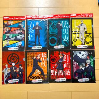 呪術廻戦 クリアファイル 8種(クリアファイル)