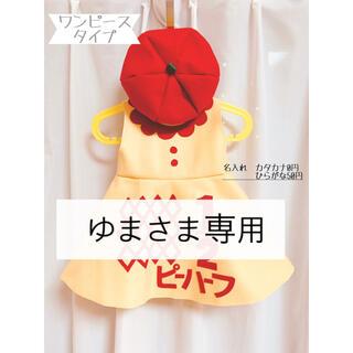 キューピーハーフバースデー 12-⑤(その他)
