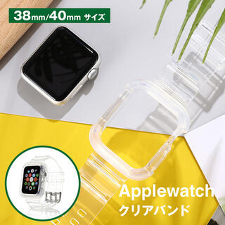 Apple Watch - Applewatchバンド  クリアベルト