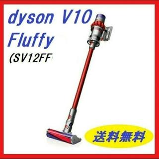 Dyson - 新品★Dyson V10 Fluffy SV12FF フラフィ