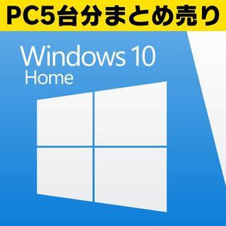 【まとめ売り】Windows 10 Home プロダクトキー PC5台分(PCパーツ)