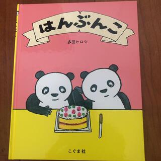 はんぶんこ(絵本/児童書)