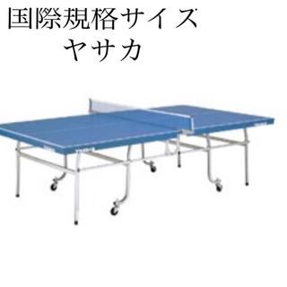 Yasaka - ⭐︎2回使用⭐︎卓球台【Yasaka】ヤサカ MT-607  内折式