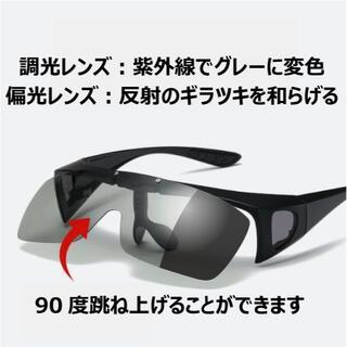 調光 サングラス ゴーグル グレー 偏光 はねあげ式 メガネをかけたまま使える