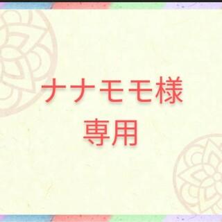 ナナモモ様専用(TVドラマ)