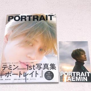 SHINee - TAEMIN テミン 1st 写真集 ポートレイト PORTRAIT
