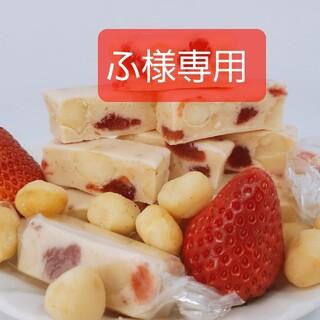 ストロベリーヌガーとノーマルマカダミアナッツヌガー二箱セット(菓子/デザート)