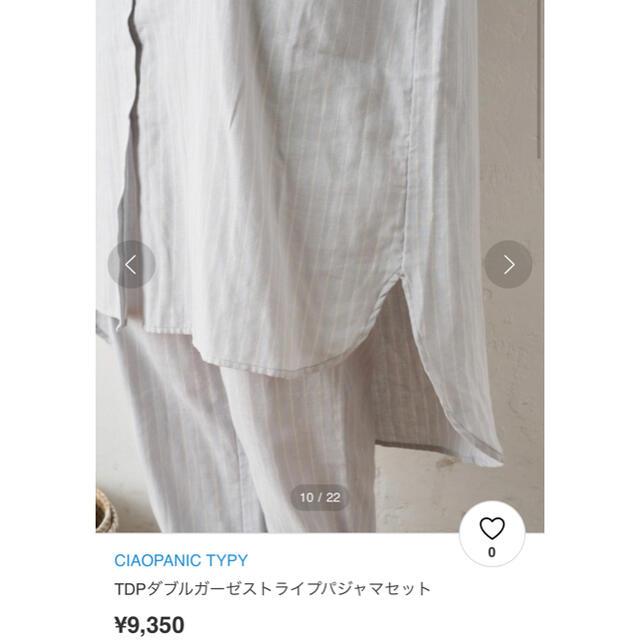 MUJI (無印良品)(ムジルシリョウヒン)のチャオパニックティピー ダブルガーゼパジャマ レディースのルームウェア/パジャマ(ルームウェア)の商品写真