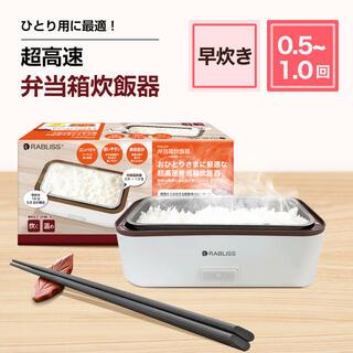炊飯器 おひとりさま用 超高速弁当箱炊飯器 一合 小型炊飯器 コンパクト炊飯機