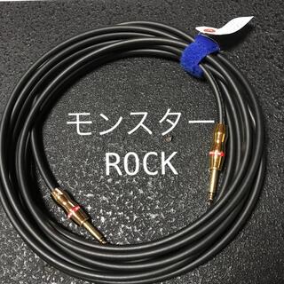 モンスターケーブルROCK 21ft 6.4m  SS(シールド/ケーブル)