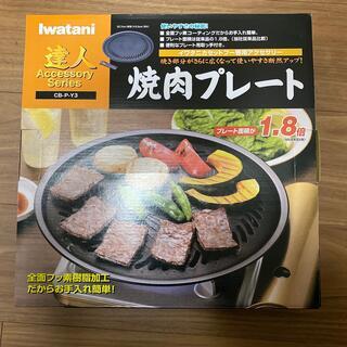 Iwatani - ★新品未使用★Iwatani イワタニ 焼肉プレート