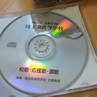 埼玉栄高等学校校歌CD(クラシック)