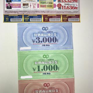 アオヤマ(青山)の洋服の青山 割引券 優待券(ショッピング)