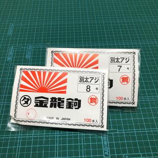 金龍鉤 別太アジ 7号・8号 200本(各100本)(釣り糸/ライン)