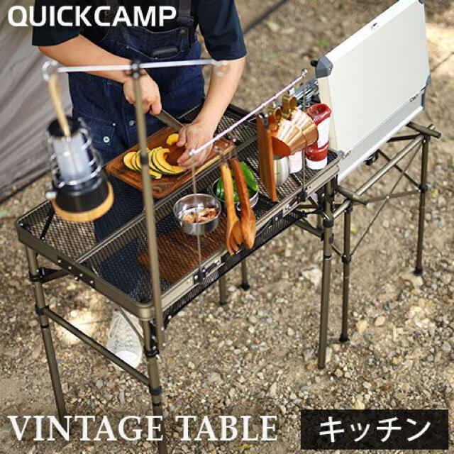 クイックキャンプ 折りたたみ フルメッシュキッチンテーブル スポーツ/アウトドアのアウトドア(テーブル/チェア)の商品写真