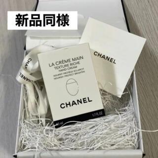 シャネル(CHANEL)の【新品同様】CHANEL/ラクレームマンリッシュ(ハンドクリーム)