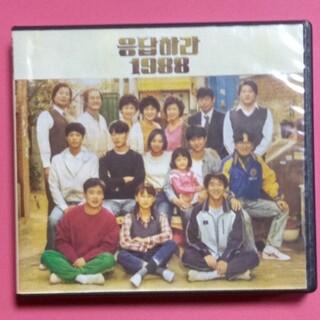 韓国ドラマ「応答せよ。1988」DVD(TVドラマ)