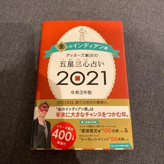 ゲッターズ飯田の五星三心占い/金のインディアン座 2021(趣味/スポーツ/実用)