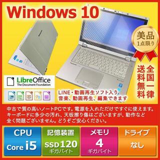 Panasonic - 【美品】Panasonic モバイルノートPC