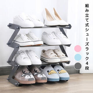 シューズラック 靴箱 収納ラック 棚 収納 4段 ピンク 新品未使用(玄関収納)