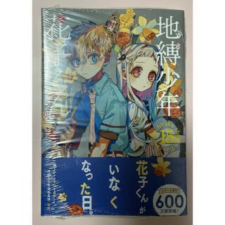 地縛少年花子くん 15巻(女性漫画)