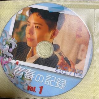 青春の記録 DVD(TVドラマ)