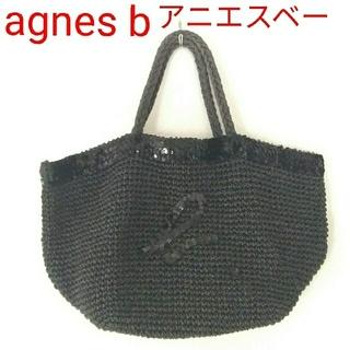 アニエスベー(agnes b.)の1点のみ♦アニエスベー(agnesb ) ブラックかごバック 夏 バック かご(かごバッグ/ストローバッグ)